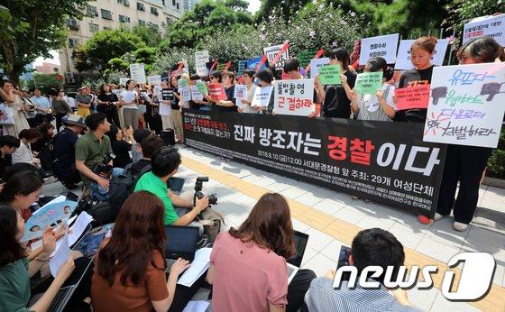 [사진]경찰 규탄하는 여성들의 목소리