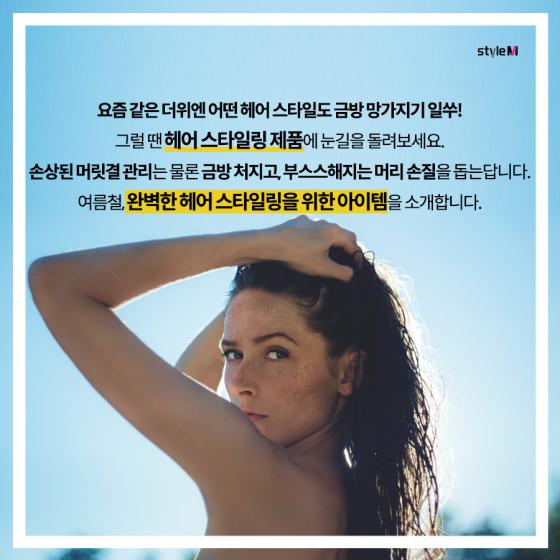 [카드뉴스] 여름철 헤어 고민?…스타일 살리는 잇템 6