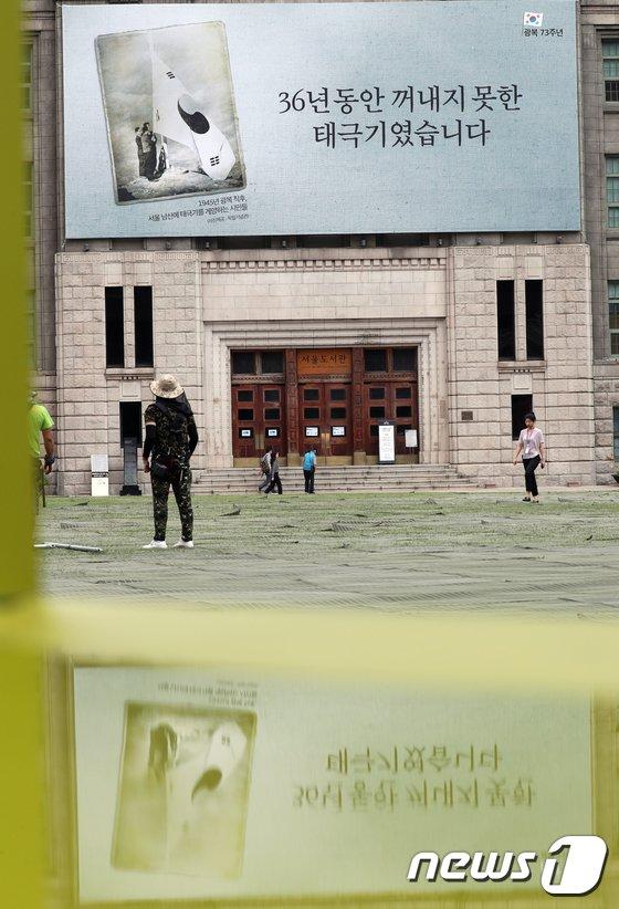 [사진]서울광장 꿈새김판 광복절 기념문구 등장