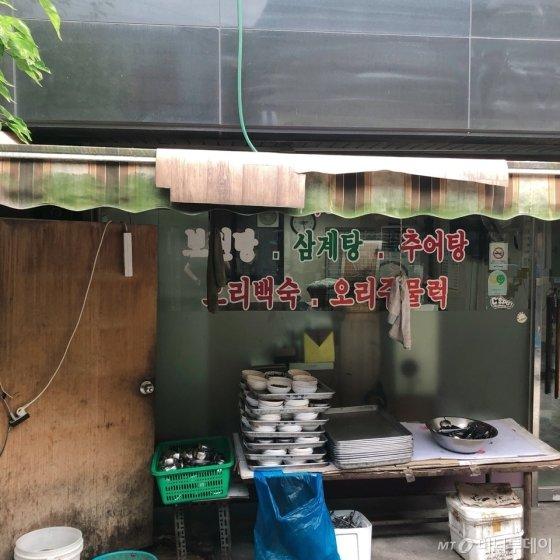 """지난 13일 찾은 종로구의 한 식당. 삼계탕, 추어탕, 오리백숙 등 보양식 메뉴가 붙어 있는 가운데 보신탕 메뉴가 지워져있다. 식당 관계자는 """"보신탕 수요가 줄어 판매를 중단했다""""고 말했다. /사진= 유승목 기자"""