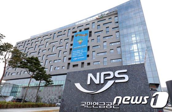 국민연금공단 전주 사옥 /사진=뉴스1