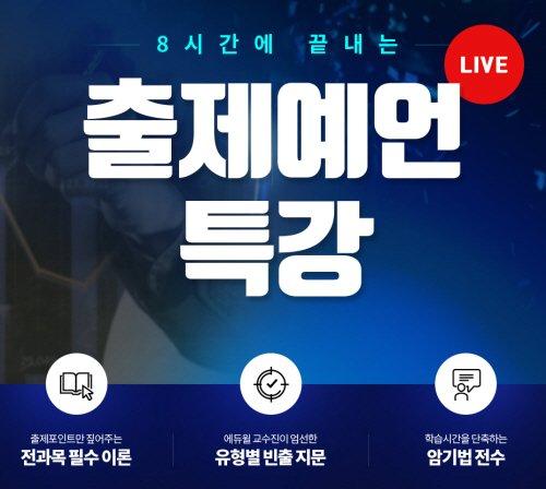 에듀윌, 공인중개사 시험 대비 '8시간에 끝내는 출제예언 특강'