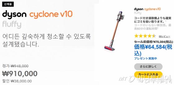 다이슨 'V10 플러피' 모델 한국, 일본 가격 비교. 한국에서는 할인해 91만원에 팔리고 있는 제품이 일본에서는 6만4584엔(약 65만원)에 판매하고 있다/사진=다이슨 홈페이지