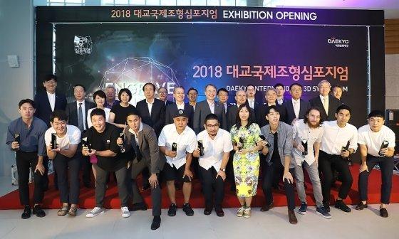 상명대, 2018 대교국제조형심포지엄 개최