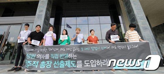 [사진]총장 선거 파행...'제도 개선 후 재선거 해야'