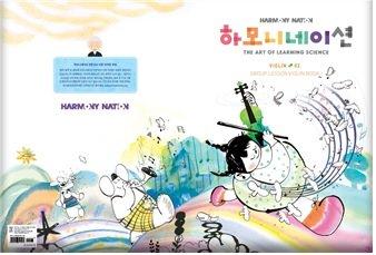 경희사이버대 교수, 융합문화교육 책 '하모니네이션' 출판