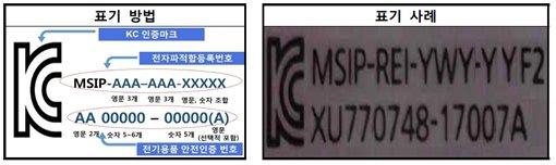 KC마크, 전자파적합등록번호 및 안전인증번호 표기 방법 및 표기 사례 /사진=한국소비자원