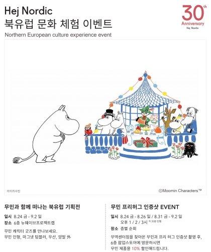 '무민과 함께 떠나는 북유럽 기획전' 열려/사진제공=서울머천다이징컴퍼니(SMC)