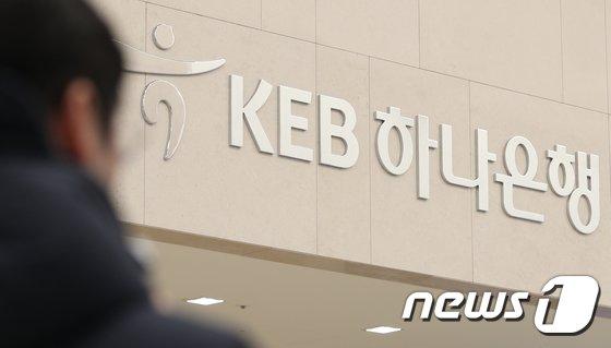 하나은행 본사. 2018.2.8/뉴스1 © News1 신웅수 기자