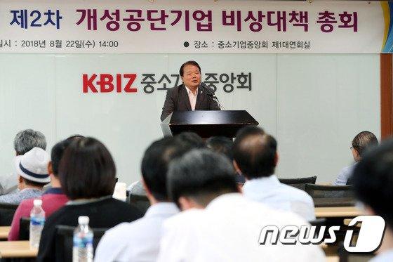 [사진]개성공단기업 비상대책 총회