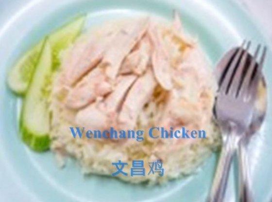 유튜브 'Wenchang Chicken Dish' 영상 캡처