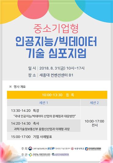 세종대, 중소기업형 인공지능·빅데이터 기술 심포지엄 개최