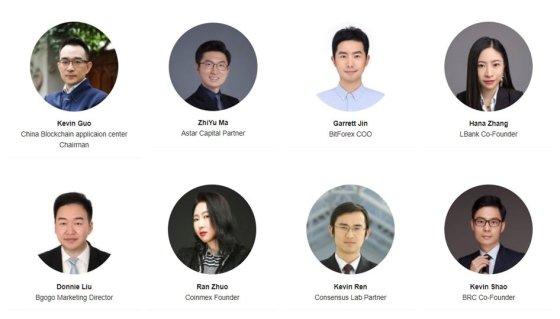토크나이즈잇 2018 Fall 주요 중국 참석자/사진=홈페이지 캡쳐
