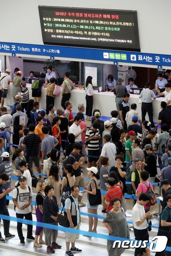 [사진]추석 열차 승차권 예매 전쟁