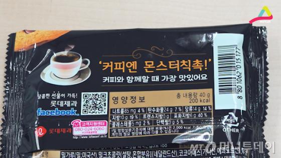 커피와 함께할 때 더욱 맛있는 칙촉♥