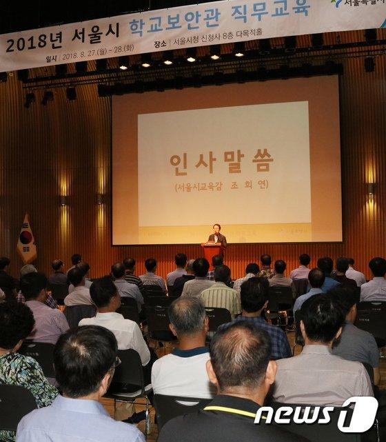[사진]조희연 서울시교육감, 학교보안관 직무 교육 참석