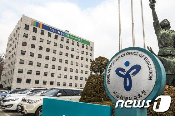 서울시교육청 전경. 2017.12.25/뉴스1 © News1 성동훈 기자