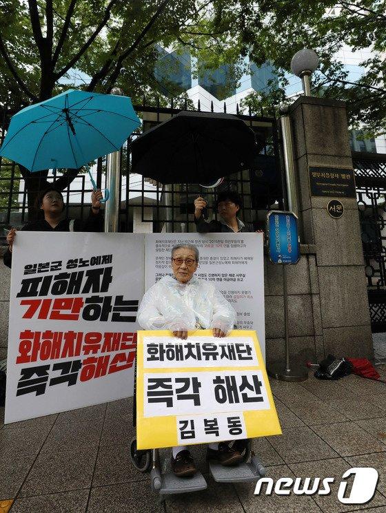 [사진]김복동 할머니 '화해치유재단 해산 촉구 1인시위'