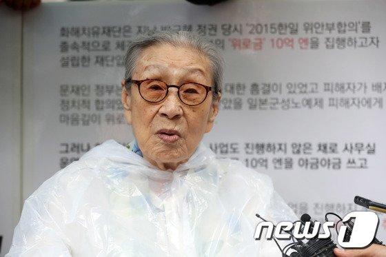 [사진]김복동 할머니 '화해치유재단 즉각해산 촉구'