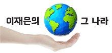 """페루에는 예언자가 산다… """"박근혜, 대통령 된다"""""""