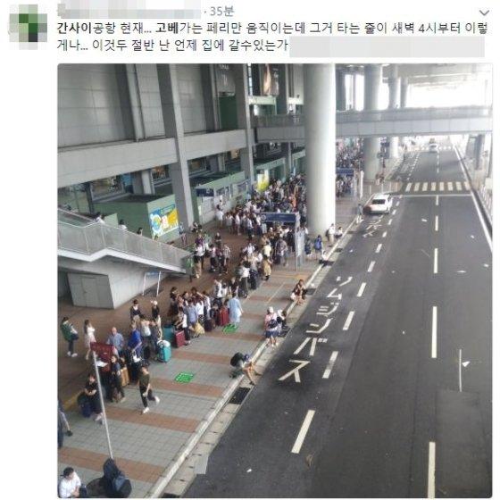 간사이 공항에 고립된 승객이 5일 오전 올린 SNS 게시글 /사진=트위터 캡처