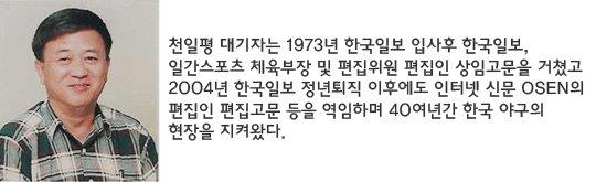 [천일평의 야구장 가는 길] 한 경기가 절박해진 KBO리그 2~5위 순위 경쟁