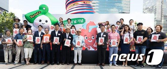 [사진]서울시 장기기증의 날 기념식 개최