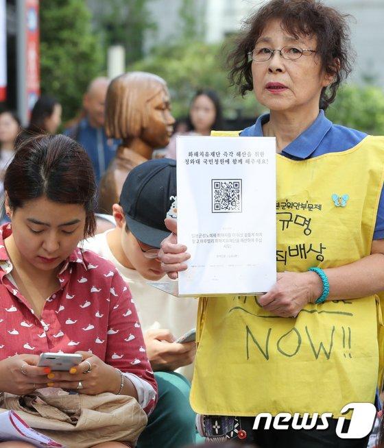 [사진]일본의 진정한 사과와 화해치유재단 해산