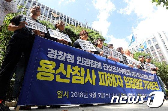 [사진]경찰청 앞에 선 용산참사 유가족