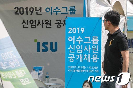 [사진]서울대에서 열린 채용박람회