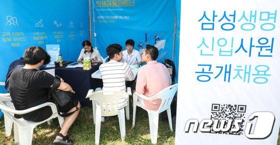 [사진]취업 상담하는 서울대 학생들