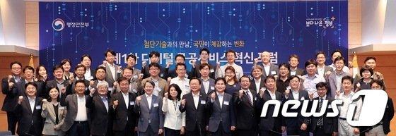 [사진]제1차 디지털 공공서비스 혁신 포럼
