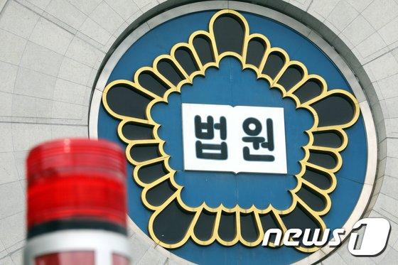 서울 서초구 서울법원종합청사.2018.8.20/뉴스1 © News1 황기선 기자