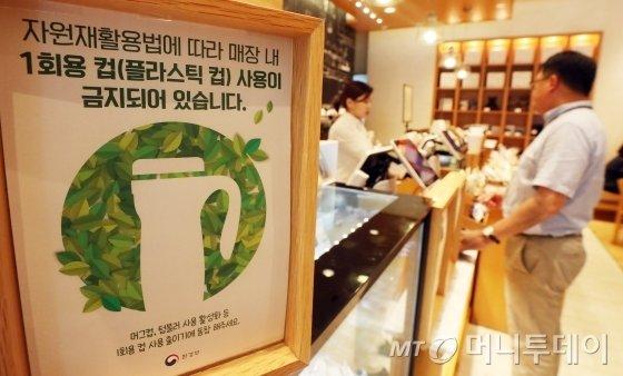 서울 종로구의 한 카페에 매장 내 일회용 컵 사용 금지 안내 문구가 붙어 있다. /사진=머니투데이 포토DB