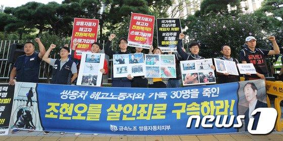 [사진]금속노조 조합원들 '조현오 전 경찰청장 구속하라'