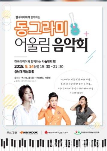 포스터./자료제공=한국타이어