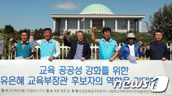[사진]구호외치는 사립학교개혁과비리추방을위한국민운동본부