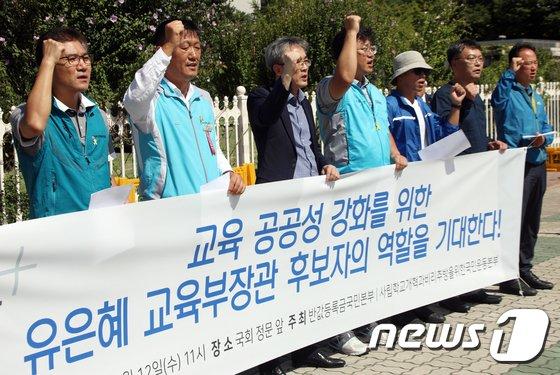 [사진]'유은혜 장관후보자, 교육개혁과 공공성강화 기대한다'