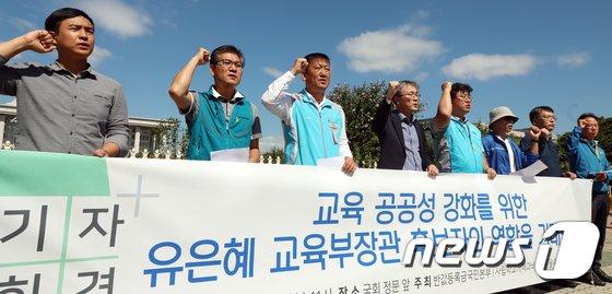 [사진]'유은혜 교육부장관 후보자 기대한다'