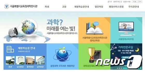 서울과학전시관 홈페이지 갈무리.© News1