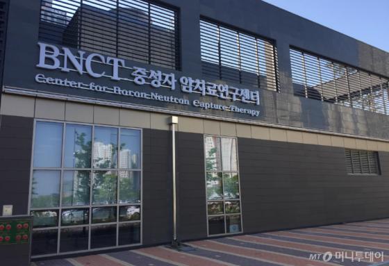 송도 BNCT 중성자 암치료 연구센터 전경/사진제공=다원메닥스