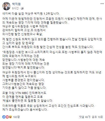 /사진=박지원 의원 페이스북