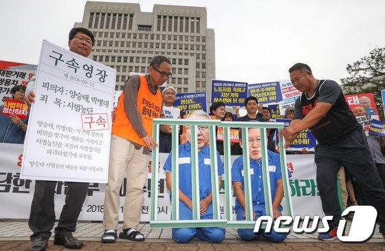 [사진]대법원 앞 열린 '양승태 사법농단 대응 위한 시국회의'