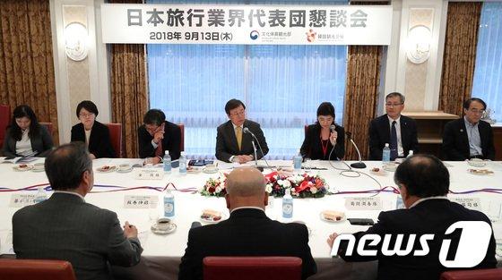[사진]도종환 장관, 일본 주요 여행사 대표단 간담회