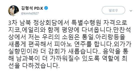 /사진=작곡가 김형석 트위터 캡처