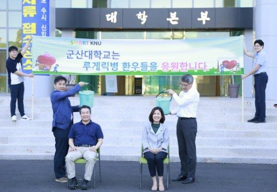 군산대 곽병선 총장·이성미 학생처장, 아이스버킷 챌린지 동참