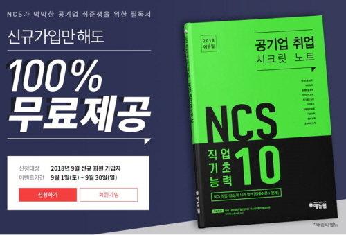 에듀윌, 공기업 NCS 막막한 취준생에게 '시크릿 노트' 한정 제공