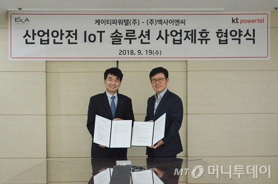 KT파워텔은 19일, ㈜엑사이엔씨와 산업안전 IoT 솔루션 사업을 위한 업무 협약을 체결했다고 밝혔다. 김우진 KT파워텔 경영기획총괄(오른쪽)과 전영찬 엑사이엔씨 경영기획총괄이 기념촬영을 하고 있다. /사진제공=KT파워텔
