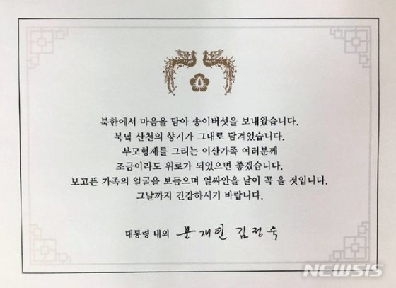 청와대는 문재인 대통령이 2018 남북정상회담 평양 기념으로 김정은 국무위원장으로부터 선물 받은 송이버섯 2톤(2,000kg)을 미상봉 이산가족에게 추석 선물로 보낸다고 20일 밝혔다. 사진은 문재인 대통령이 송이버섯과 함께 보낸 편지. /사진=뉴시스
