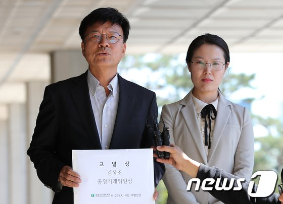 [사진]경제지식네트워크·한변, '삼성 지배구조 개입' 김상조 공정위원장 검찰 고발